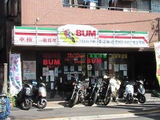 BUMアズウイング(株)外観写真